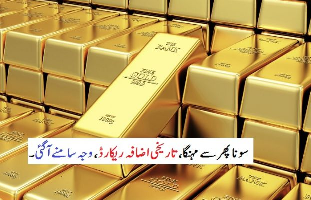 Gold price reach record high of Rs90,800