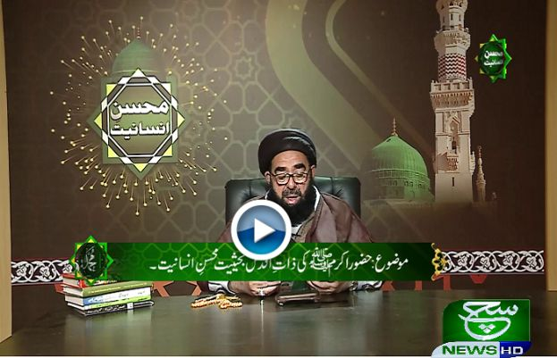 Mohsin e Insaniat 12 November 2019