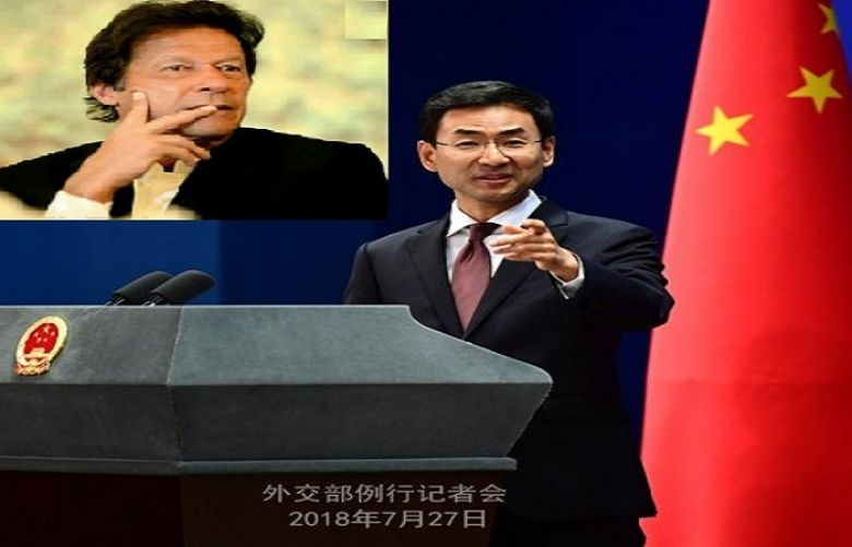 China highly appreciates Imran Khan's remarks on Pak-China relations