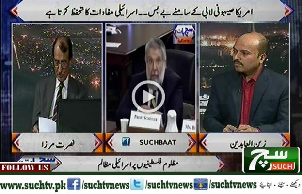 Such Baat with Nusrat Mirza 21 January 2018