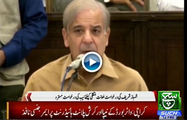 LHC rejected NAB bail transfer application regards Shehbaz Sharif