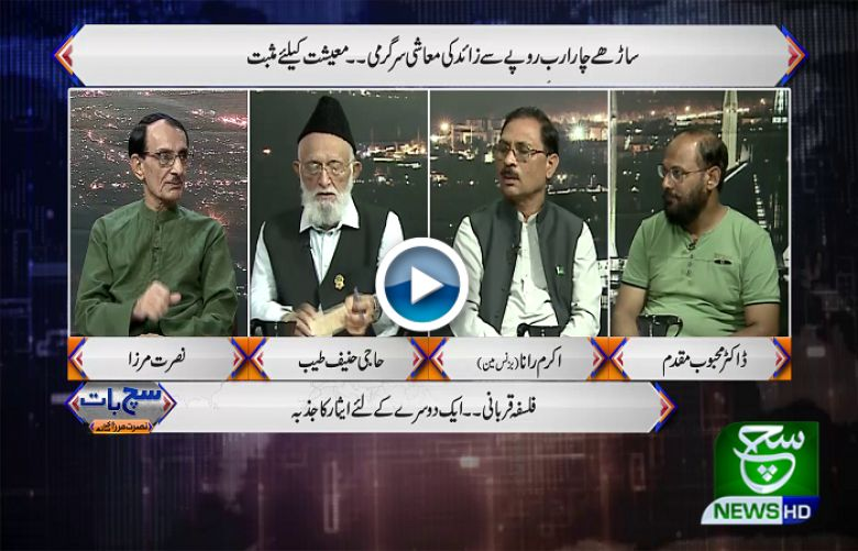Such Baat with Nusrat Mirza 11 August 2019
