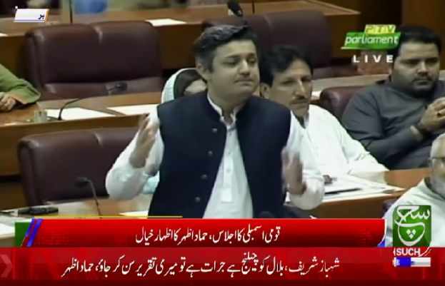 Rate of inflation was higher during the tenure of the PPP Govt: Hammad Azhar