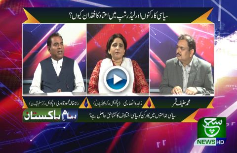 Banam-e-Pakistan 16 June 2019