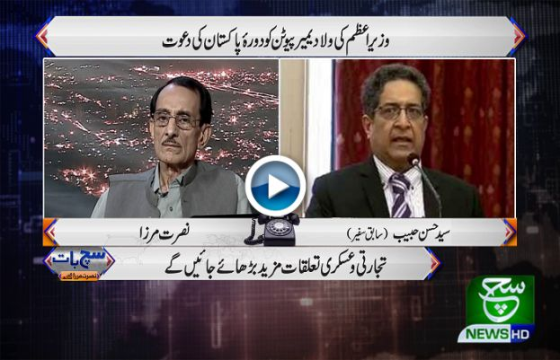 Such Baat with Nusrat Mirza 09 April 2021
