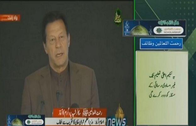 PM Imran launches Rehmatul-Lil Alameen (SAW) scholarship program