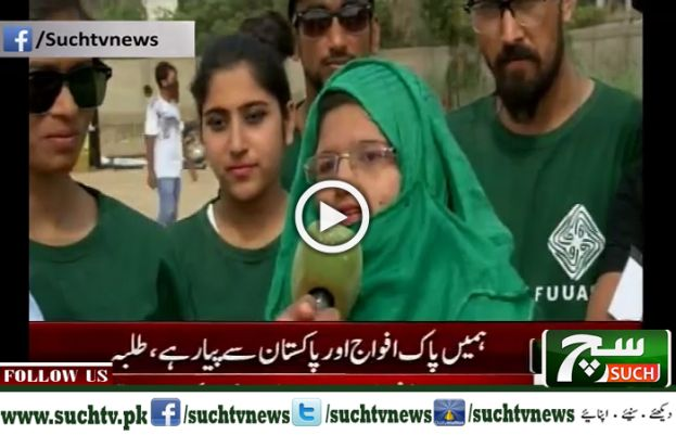 Students Pay tribute to the Martyrs of Pakistan (FUUAST Karachi)