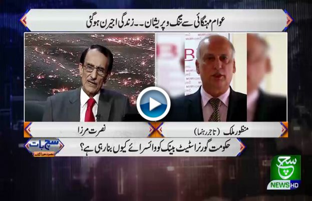 Such Baat With Nusrat Mirza 04 April 2021
