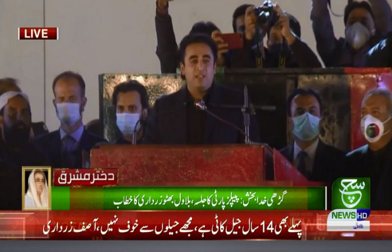 If you do not resign by Jan 31, we will march to Islamabad: Bilawal Bhutto – SUCH TV