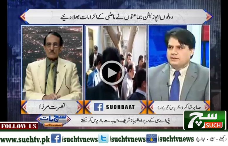 Such Baat with Nusrat Mirza 23 Dec 2018