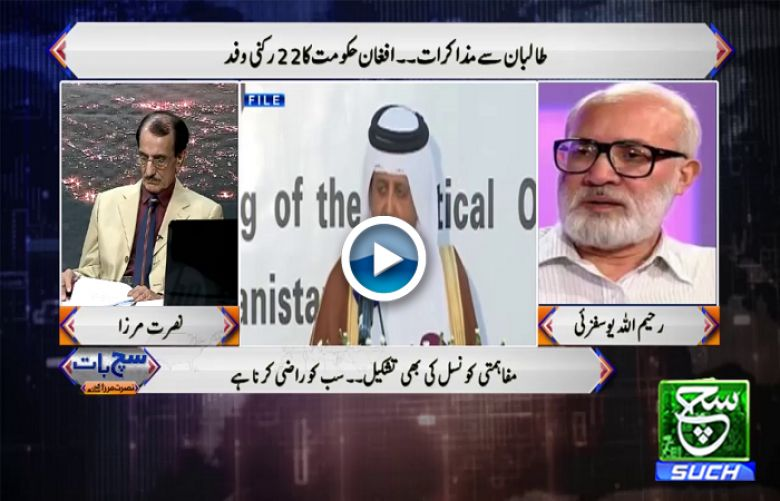 Such Baat with Nusrat Mirza 07 April 2019