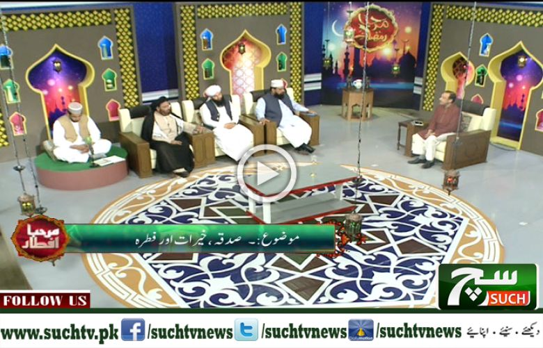 Marhaba Iftari 18 June 2018 - Such TV