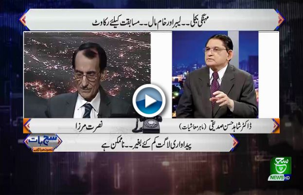 Such Baat With Nusrat Mirza 18 April 2021