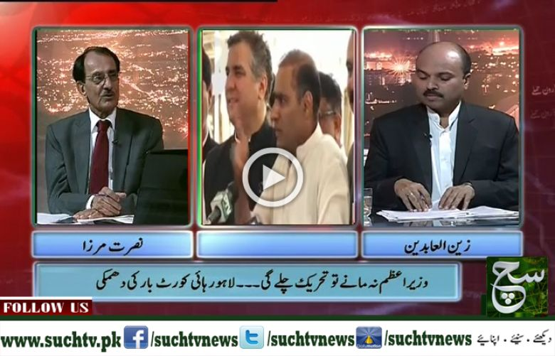 Such Baat With Nusrat Mirza 22 April 2017