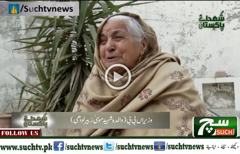 Shuhada e Pakistan 23 February 2018