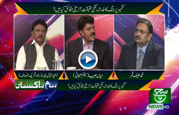 Banam e Pakistan 15 September 2019