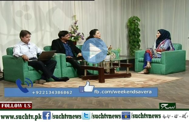 Weekend Such Savera 12 February 2017