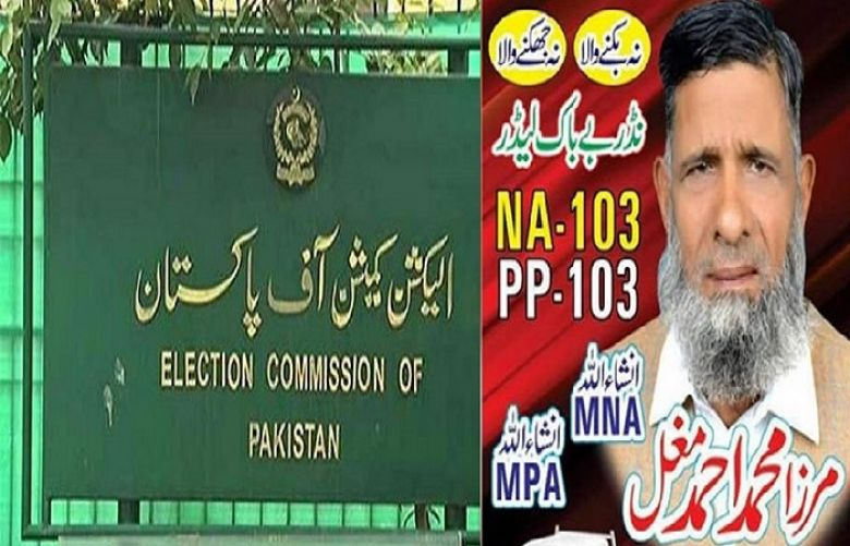 ECP Postpones Polls in NA 103 After Candidate Suicide