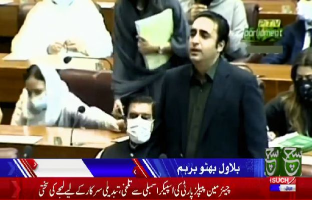 Budget and budget session illegal: Bilawal bhutto