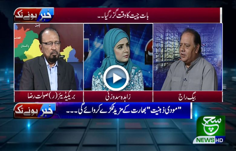 Khaber Honey Tak 22 August 2019