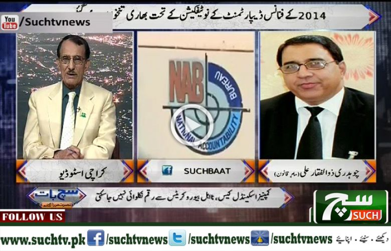 Such Baat with Nusrat Mirza 11 Aug 2018