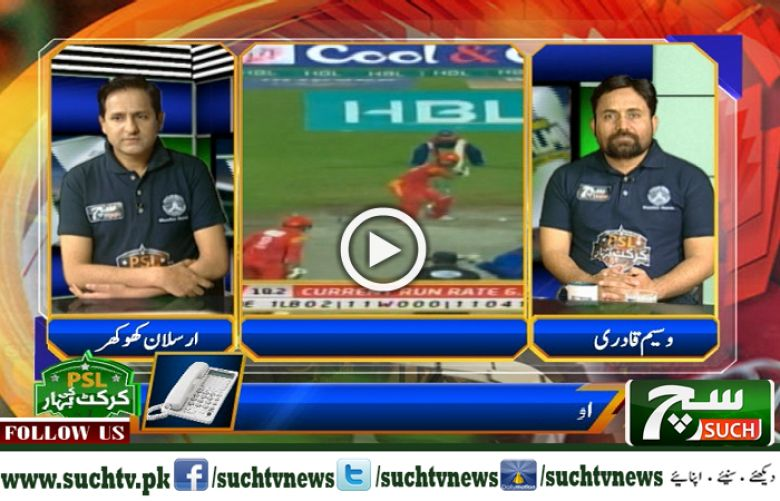 PSL (Cricket Ki Bahar) 16 March 2018
