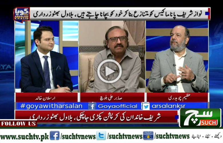 Goya With Arsalan Khalid 13 November 2017