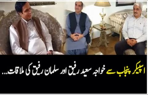 saad rafique and ch pervez ilahi