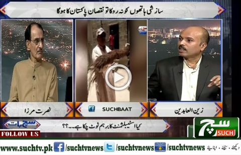 Such Baat with Nusrat Mirza 03 June 2018