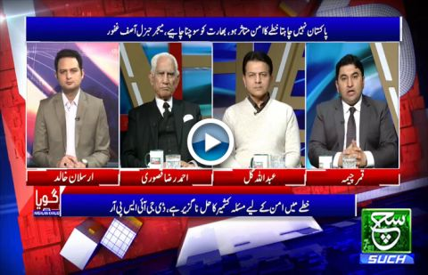 Goya With Arsalan Khalid 06 March 2019