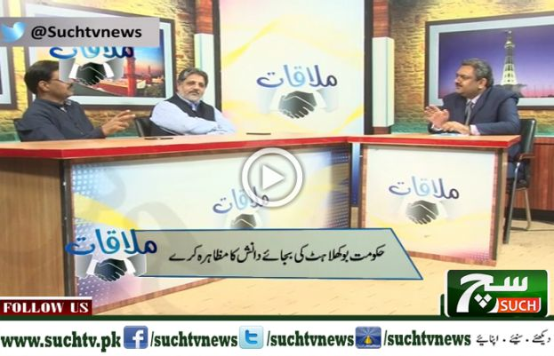 Mulaqat 13 October 2018