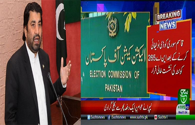 ECP denotifies Qasim Suri from National Assembly