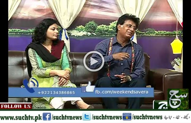 Weekend Such Savera 23 July 2017