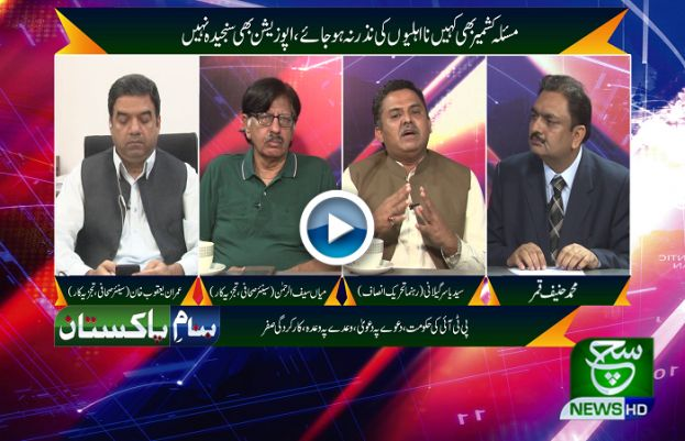 Banam e Pakistan 14 September 2019