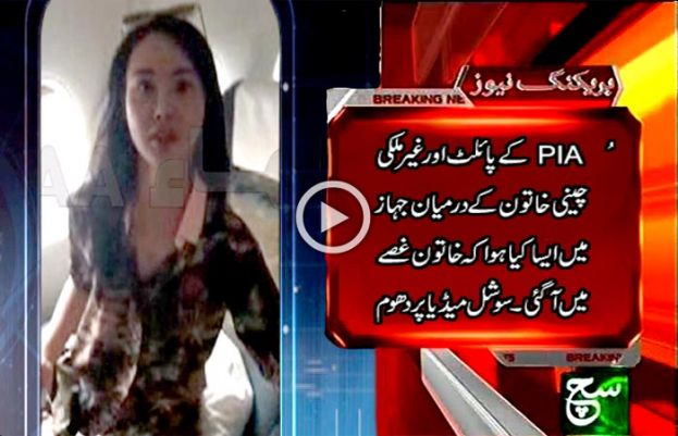 Video of PIA pilot taking Chinese passenger into cockpit goes viral