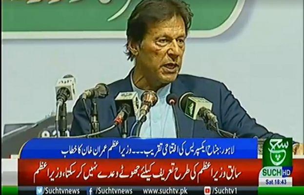 PM Imran inaugurates non-stop luxurious Jinnah Express train