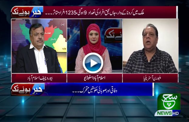 Khabar Honay Tak 27 March 2020