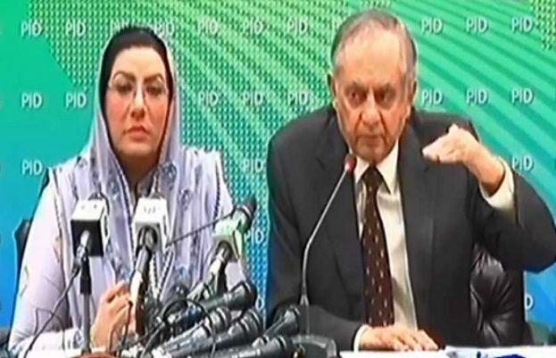 Firdous Ashiq Awan Addressing  news conference along with Abdul Razak Dawood