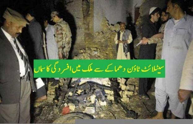 Eight martyred, 11 injured as blast strikes Quetta mosque