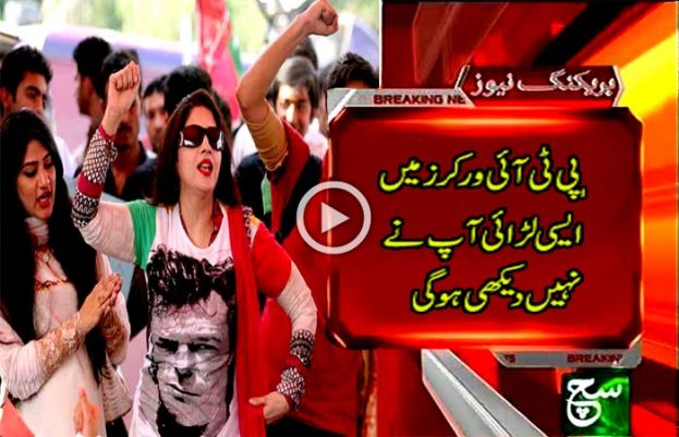 workers fight during PTI's Sargodha rally
