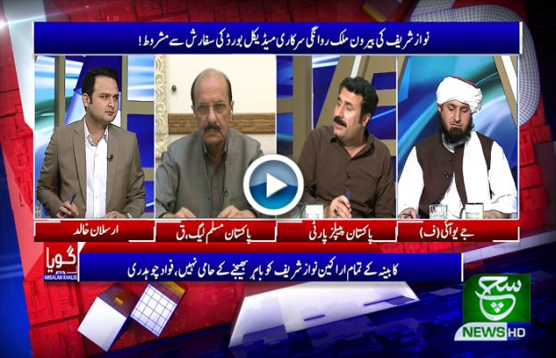 Goya With Arsalan Khalid 11 November 2019