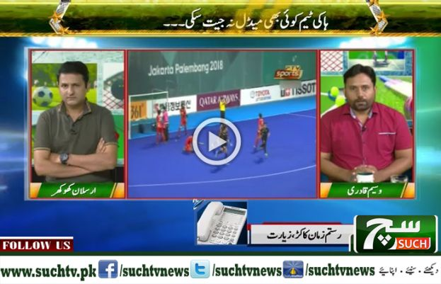 Play Fleld (Sports Show)  01 September 2018