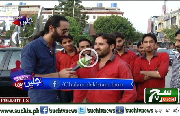 Chalain Dekhtain Hain 05 Aug 2018