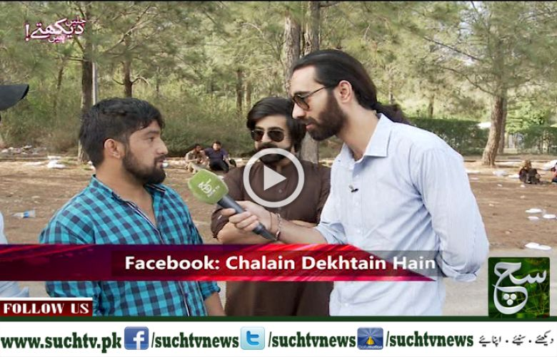 Chalain Dekhten Hain 07 May 2017