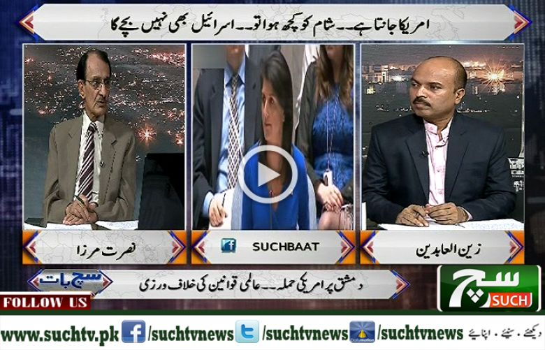 Such Baat With Nusrat Mirza 15 April 2018