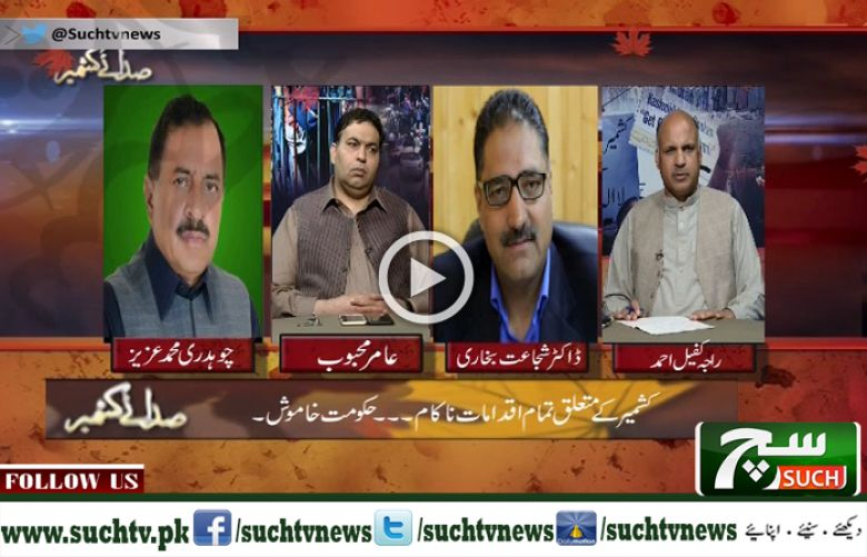 Sada e Kashmir 09 March 2018