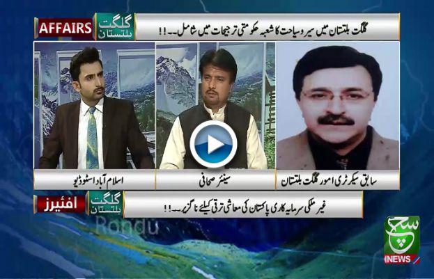 Gilgit Baltistan Affairs   18 July 2021