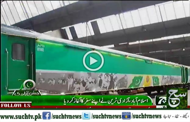 Information Minister Maryam Inaugurates Azadi Train