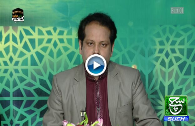 Jashan e Mold-e-Kaba  21 March  2019