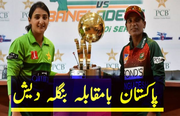 Pakistan women to face Bangladesh in Lahore